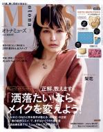 【雑誌】 otona MUSE編集部 / otona MUSE (オトナミューズ) 2018年 3月号