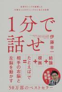 【単行本】 伊藤羊一 / 1分で話せ 世界のトップが絶賛した大事なことだけシンプルに伝える技術