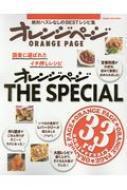 【ムック】 雑誌 / オレンジページ THE SPECIAL 読者に選ばれたイチ押しレシピ オレンジページブックス