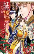 【コミック】 栗美あい / 紅霞後宮物語 -小玉伝- 4 プリンセス・コミックス