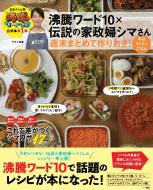 【ムック】 タサン志麻 / 沸騰ワード10x伝説の家政婦シマさん 週末まとめて作りおき! 平日らくらくごはん TJMOOK