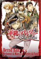 【コミック】 中島三千恒 / 軍靴のバルツァー 11 オリジナルドラマCD付き限定版 バンチコミックス