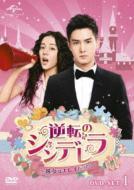 【DVD】 逆転のシンデレラ〜彼女はキレイだった〜 DVD-SET1 送料無料