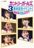 【DVD】 カントリー・ガールズ / カントリー・ガールズ 3周年記念イベント〜みんな元気してた?〜 送料無料