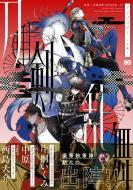 【単行本】 アンソロジー / 刀剣乱舞-ONLINE-アンソロジー 〜本陣〜 Bs-LOG COMICS