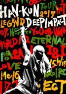 【DVD】 HAN-KUN ハンクン / HAN-KUN TOUR 2017 LEGEND 〜DEEP IMPACT〜 送料無料