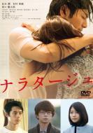 【DVD】 ナラタージュ 送料無料