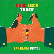 【CD】初回限定盤 竹原ピストル / GOOD LUCK TRACK 【初回限定盤】(+DVD) 送料無料