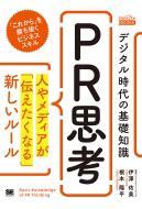 【単行本】 伊澤祐実 / デジタル時代の基礎知識 「PR思考」人やメディアが「伝えたくなる」新しいルールMarkeZine BOOKS
