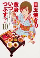 【単行本】 おおひなたごう / 目玉焼きの黄身いつつぶす? 10 ビームコミックス