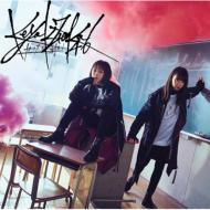 【CD Maxi】 欅坂46 / ガラスを割れ! 【初回仕様限定盤 TYPE-B】(+DVD)