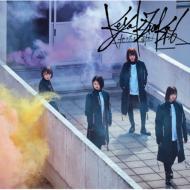 【CD Maxi】 欅坂46 / ガラスを割れ! 【初回仕様限定盤 TYPE-C】(+DVD)