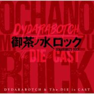 【CD】 DYDARABOTCH & The DIE is CAST / 御茶ノ水ロック