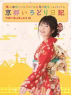 【Blu-ray】 横山由依 / 横山由依(AKB48)がはんなり巡る 京都いろどり日記 第3巻 「京都の春は美しおす」編 (Blu-ray) 送