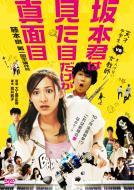 【DVD】 坂本君は見た目だけが真面目 送料無料