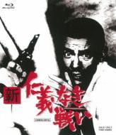 【Blu-ray】 新 仁義なき戦い 送料無料