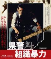 【Blu-ray】 県警対組織暴力 送料無料
