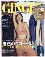 【雑誌】 GINGER編集部 / GINGER (ジンジャー) 2018年 4月号