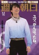 【雑誌】 週刊朝日編集部 / 週刊朝日 2018年 3月 2日号
