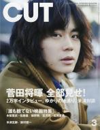 【雑誌】 CUT編集部 / CUT 2018年3月号
