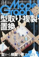 【雑誌】 モデルグラフィックス編集部 / Model Graphix (モデルグラフィックス) 2018年 4月号