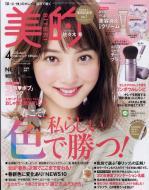 【雑誌】 美的編集部 / 美的 (BITEKI) 2018年 4月号