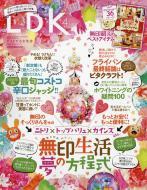 【雑誌】 LDK編集部 / LDK (エル・ディー・ケー) 2018年 4月号
