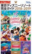 【ムック】 講談社 / 東京ディズニーリゾート完全ガイド 2018-2019 Disney in Pocket