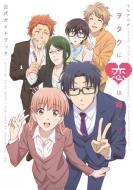 【単行本】 ポストメディア編集部  / TVアニメ ヲタクに恋は難しい 公式ガイドブック
