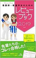 【単行本】 岡庭豊 / 看護師・看護学生のためのレビューブック2019 送料無料
