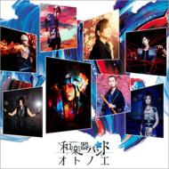 【CD】 和楽器バンド / オトノエ 送料無料