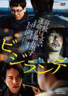 【DVD】 ビジランテ 送料無料