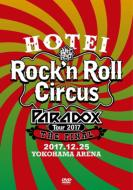 【DVD】初回限定盤 布袋寅泰 ホテイトモヤス / HOTEI Paradox Tour 2017 The FINAL 〜Rockn Roll Circus〜 【初回生産限定盤