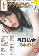 【ムック】 雑誌 / G(グラビア)ザテレビジョン Vol.53 カドカワムック