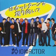 【CD】 10神ACTOR / ピボットターンで振り向いて