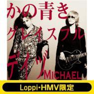 【CD】 MICHAEL / かの青きグレイスフルデイヅ 【HMV・Loppi 限定】(CD+CD+DVD) 送料無料