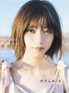 【単行本】 西野七瀬 / 西野七瀬1stフォトブック『わたしのこと』