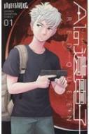【コミック】 山田胡瓜 / Aiの遺電子 Red Queen 1 少年チャンピオン・コミックス
