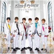 【CD Maxi】初回限定盤 King & Prince / シンデレラガール 【初回限定盤A】(+DVD)
