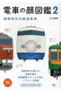 【単行本】 江口明男 / 電車の顔図鑑 2 旅鉄BOOKS