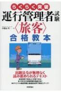 【単行本】 小宮山巧 / らくらく突破 運行管理者試験旅客合格教本
