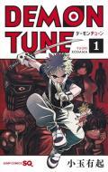 【コミック】 小玉有起 / DEMON TUNE 1 ジャンプコミックス