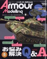 【雑誌】 アーマーモデリング編集部 / Armour Modelling (アーマーモデリング) 2018年 5月号