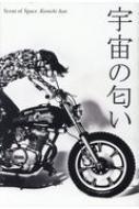 【単行本】 浅井健一 アサイケンイチ / 宇宙の匂い 送料無料