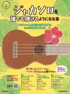 【ムック】 佐藤雅也 / ジャカソロを誰でも弾けるようになる本 ウクレレの人気奏法を定番20曲でたっぷり解説しました!(+CD)