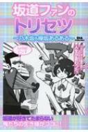 【ムック】 雑誌 / 坂道ファンのトリセツ DIA Collection