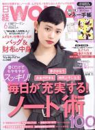 【雑誌】 日経WOMAN編集部 / 日経 WOMAN (ウーマン) 2018年 6月号