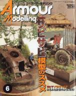 【雑誌】 アーマーモデリング編集部 / Armour Modelling (アーマーモデリング) 2018年 6月号