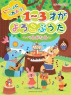 【単行本】 楽譜 / ピアノソロ 初級 いっしょにうたおう!1-3才がよろこぶうた べるがなる-