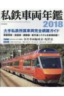 【ムック】 雑誌 / 私鉄車両年鑑2018 イカロスムック 送料無料